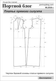 <b>Платье прямого силуэта</b> | Портной блог