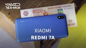 Обзор Redmi 7A — смартфон за 5100 рублей - YouTube