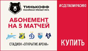 Официальные билеты на матчи ФК «Спартак-Москва»