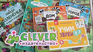 КНИГИ издательства <b>CLEVER</b> / обзор ДЕТСКИХ развивающих ...