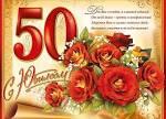 Поздравление с 50 школы