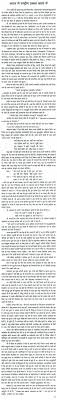 hindi essay on s national integrity in danger