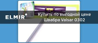 <b>Швабра Valsar 0302</b> купить   ELMIR - цена, отзывы, характеристики