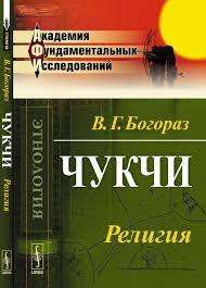 "Книга ""<b>Чукчи</b>. Религия"" — купить <b>в</b> интернет-магазине OZON с ..."