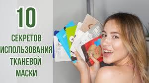 ТОП-10 СЕКРЕТОВ ИСПОЛЬЗОВАНИЯ <b>ТКАНЕВОЙ МАСКИ</b> | А ...