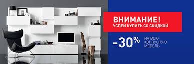 <b>Скидка</b> 30% на всю <b>корпусную мебель</b>   GUTMART - супермаркет ...