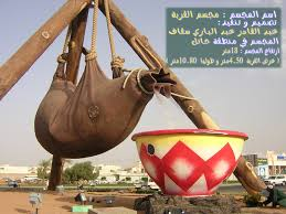 Image result for ‫القربة‬‎