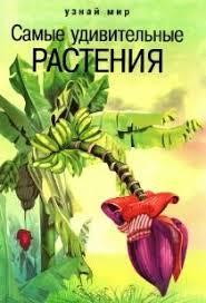<b>Самые удивительные</b> растения, <b>Афонькин</b> С.Ю., 2013