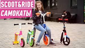 <b>Scoot&Ride</b>: обзор <b>самокатов</b> - YouTube