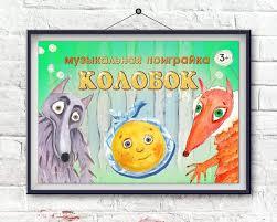 <b>Колобок</b> - Московский Театр Кукол