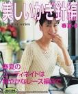 Фото моделей из журналов вязание