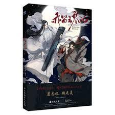 <b>The Untamed Chinese Fantasy</b> Novel 赤笛云琴记 Comic Anime ...