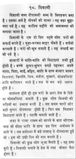 essay on my family for class in hindi articlesquizvragen essay on my family for class 6 in hindi
