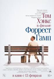 «<b>Форрест</b> Гамп» (США, 1994) (Оригинальная версия с ...