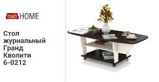 <b>Стол журнальный Гранд Кволити</b> 6-0212 — купить недорого в ...