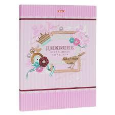 """Дневник школьный Hatber """"<b>Романтика</b>"""", для 5-11 классов, цвет ..."""