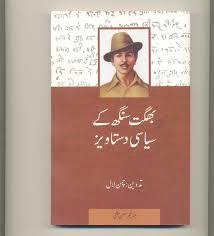 bhagat singh study chaman lal bhagat singh ke syasi dastavez urdu bhagat singh ke syasi dastavez urdu