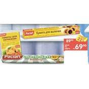 <b>Упаковка PACLAN бумага</b> для запекания
