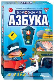 Набор <b>настольных игр Step puzzle</b> Дорожная азбука купить по ...