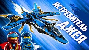 <b>LEGO Ninjago</b> 70668 <b>Штормовой</b> истребитель Джея Обзор ...