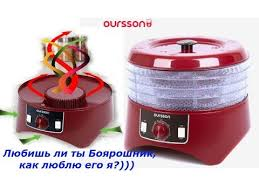 <b>Сушилка</b> для ягод и овощей <b>Oursson</b> с Алиэкспресс! Обзор Тест ...