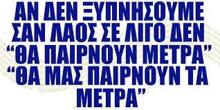 Αποτέλεσμα εικόνας για ολοι οι ελληνες μια γροθια