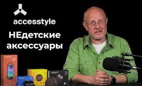 НЕдетские аксессуары <b>Accesstyle</b>