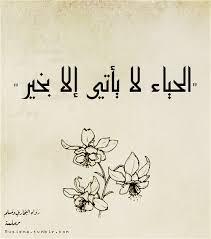 "Modesty (Prophet Muhammad ﷺ Quote) ""الحياء لا يأتي... • Islamic ..."