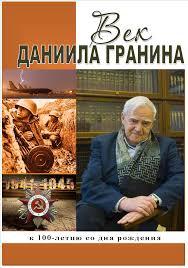 Век Даниила Гранина