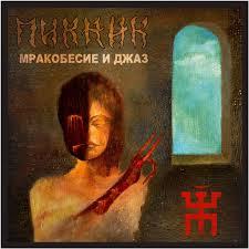 <b>Пикник</b>: <b>Мракобесие и</b> джаз - Music on Google Play