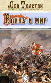 Толстой Л.Н. Война и мир