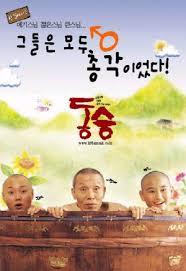 A <b>Little Monk</b> - AsianWiki
