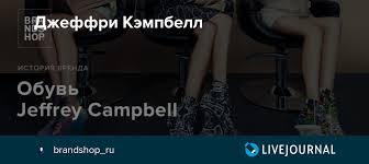 Джеффри Кэмпбелл - BRANDSHOP — LiveJournal
