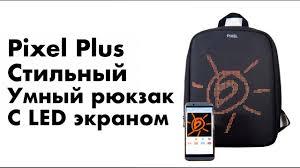 Умный <b>рюкзак Pixel</b> Plus - с LED экраном и управлением со ...