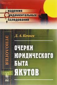 <b>Очерки юридического</b> быта якутов — купить в интернет-магазине ...