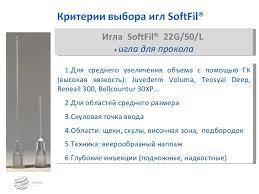 СофтФил (SoftFil) <b>Канюля</b> для контурной пластики <b>22G</b> х 50 мм с ...