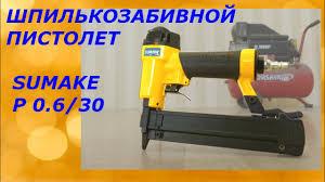 Наш инструмент/<b>Шпилькозабивной пистолет</b> Sumake P 0.6/30 ...