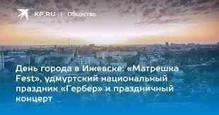 <b>Матрешка</b> Fest», удмуртский <b>национальный</b> праздник «Гербер»