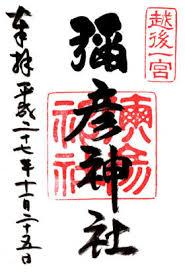 「彌彦神社事件」の画像検索結果