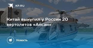 Китай выкупил у России 20 вертолетов «Ансан»