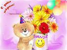 Поздравление с днем рождения ребёнку проза