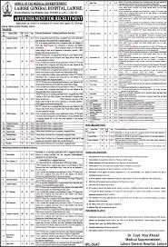 lahore general hospital jobs lgh medical technicians lahore general hospital jobs 2016 lgh medical technicians admin support staff latest