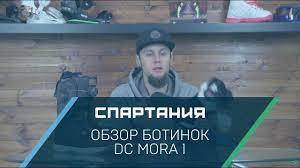 <b>Сноубордические ботинки DC</b> Mora J - Видеообзор Спартания ...