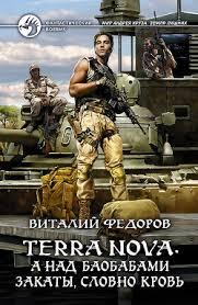 """Книга """"<b>Terra Nova</b>. <b>А</b> над баобабами закаты, словно кровь ..."""
