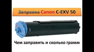 #55 Заправка картриджа Canon <b>C EXV 50</b> | GPR-54 9436B003 ...