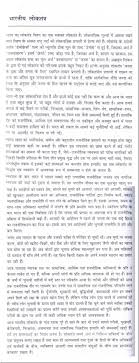 essay on the n democracy in hindi