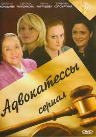 Адвокатессы