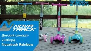 Новинка! Детский <b>самокат</b>-кикборд <b>Novatrack Rainbow</b> - YouTube