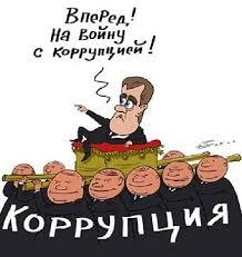Картинки по запросу беспредел чиновников в россии