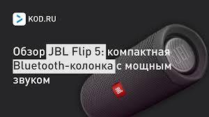 Обзор <b>JBL Flip 5</b>: компактная Bluetooth-<b>колонка</b> с мощным звуком
